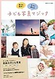 誰でも簡単!  今すぐ使える 子ども写真マジック (東京カレンダーMOOKS) 画像