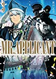 MR.APPLICANT: 3 (ZERO-SUMコミックス)