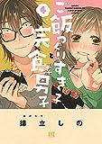 ご飯つくりすぎ子と完食系男子  (4) (バーズコミックス)
