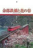 余部鉄橋と花の谷—デジタルCanon EOS 30Dの世界