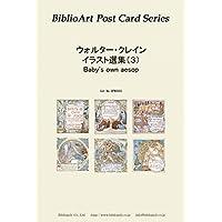 BiblioArt Post Card Series ウォルター・クレイン イラスト選集(3) 6枚セット(解説付き)