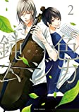 鈍色ムジカ 2【電子特典付き】 (フルールコミックス)