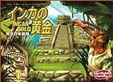 インカの黄金 完全日本語版