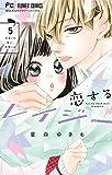 恋するレイジー(5) (フラワーコミックス)