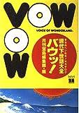 VOW(バウッ!)—現代下世話大全(まちのヘンなモノ大カタログ) (宝島collection)