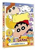 クレヨンしんちゃん TV版傑作選 第5期シリーズ 5 オラも美容院に行きたいゾ [DVD]