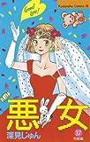 悪女(わる)(37) (BE・LOVEコミックス)
