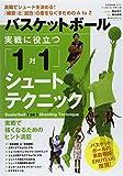 バスケットボール実戦に役立つ「1対1」シュートテクニック―実戦でシュートを決める!「練習」と「試合」の差をな (B・B MOOK 1111)