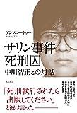 「サリン事件死刑囚 中川智正との対話」販売ページヘ