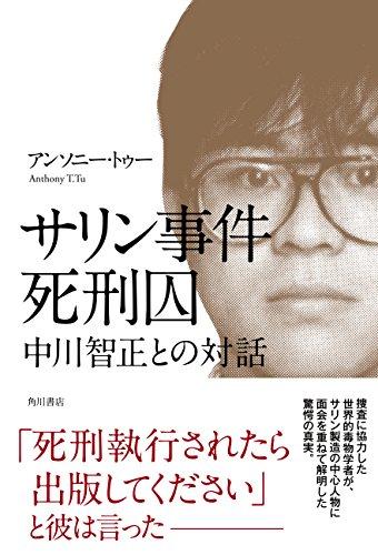 『サリン事件死刑囚 中川智正との対話』15回の面会の記録