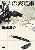 旅人の表現術