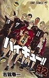 ハイキュー!! コミック 1-32巻セット