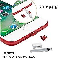 【2個入り】ElekFX 2018最新版iPhone X/8Plus/8/7Plus/7用 ステレオLightningコネクタキャップ アルミ製 超耐久性 SIMカード取出機能付き 携帯便利 超薄型 防塵 防水 防砂 ダストブラシ付き(赤)