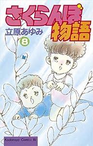 さくらんぼ物語(8) (BE・LOVEコミックス)
