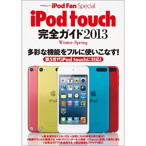 iPod Fan Special iPod touch 完全ガイド 2013 Winter-Spring (マイナビムック) (マイナビムック iPod Fan Special)