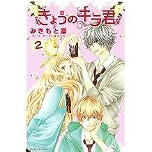 きょうのキラ君(2) (別冊フレンドコミックス)