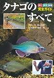 タナゴのすべて―釣り・飼育・繁殖完全ガイド