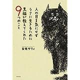 人の目を気にせずラクに生きるために黒猫が教えてくれた9つのこと