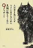 「人の目を気にせずラクに生きるために黒猫が教えてくれた9つのこと」金光 サリィ