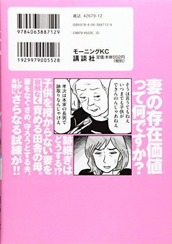 カバチ!!!-カバチタレ!3-(15) (モーニング KC)