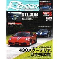 Rosso (ロッソ) 2008年 08月号 [雑誌]