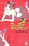 ニュースになりたいっ! 2 (白泉社レディース・コミックス)