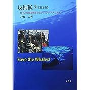 反捕鯨?【第2版】