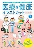 医療と健康イラストカットCD‐ROM