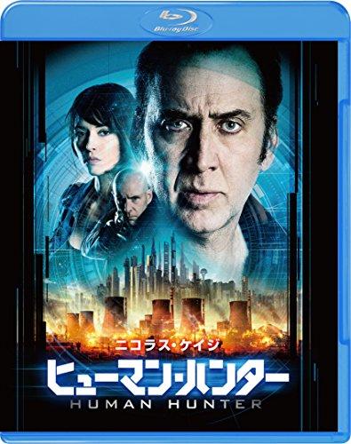 ヒューマン・ハンター ブルーレイ&DVDセット (2枚組) [Blu-ray]