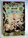 麻薬3号 (1959年) (ロマン・ブックス)