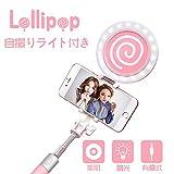 MOCREO(モクリオ) 自撮り棒 LEDライト付き 有線セルカ棒 ペロキャン型 Lollipop (ピンク)