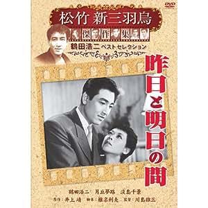 昨日と明日の間 松竹新三羽烏傑作集 SYK-137 [DVD]