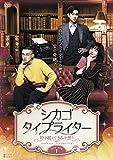 シカゴ・タイプライター ~時を越えてきみを想う~ DVD-BOX1[DVD]
