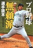 プロ野球 無頼派 選手読本 (宝島SUGOI文庫) 画像