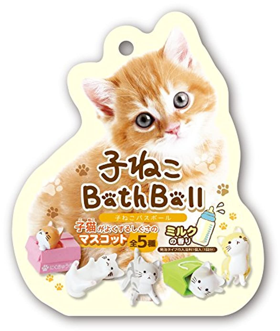 ラテン富自分のノルコーポレーション 入浴剤 こねこ バスボール ミルクの香り 50g OB-NEB-2-1