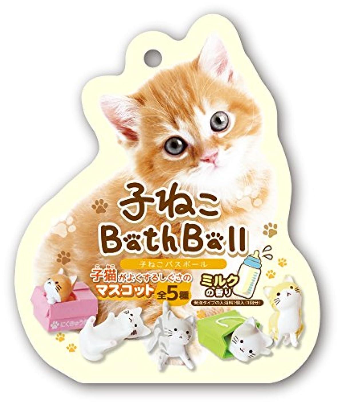 明らかにに勝る指ノルコーポレーション 入浴剤 こねこ バスボール ミルクの香り 50g OB-NEB-2-1