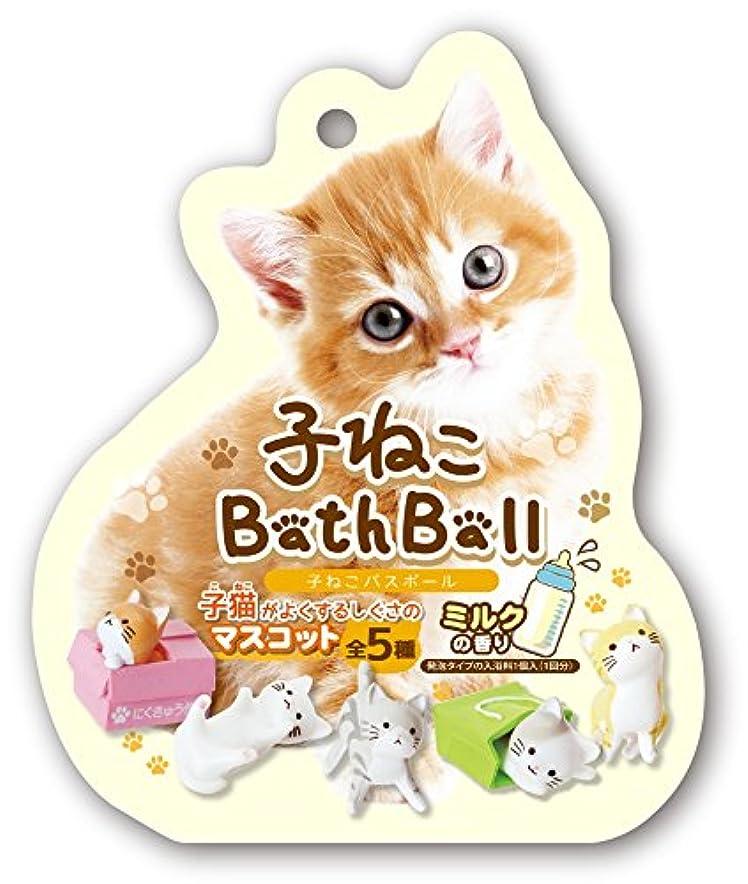 分析的なお誕生日メディアノルコーポレーション 入浴剤 こねこ バスボール ミルクの香り 50g OB-NEB-2-1