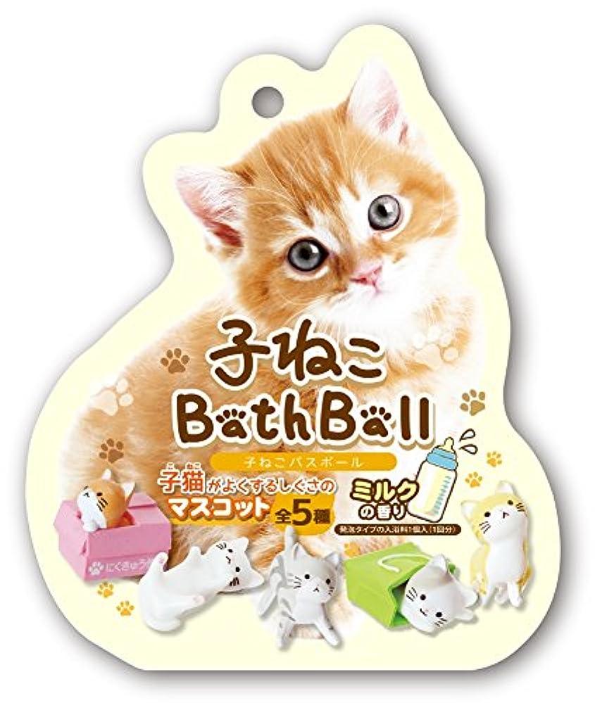 限られた和区別するノルコーポレーション 入浴剤 こねこ バスボール ミルクの香り 50g OB-NEB-2-1