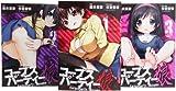 コープスパーティー:娘 コミック 1-3巻セット (アライブ)