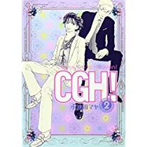 CGH! 2―Cactus go to Heaven! (Feelコミックス)