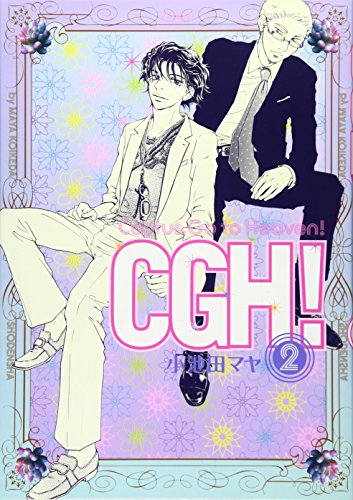 CGH! 2―Cactus go to Heaven! (Feelコミックス)の詳細を見る