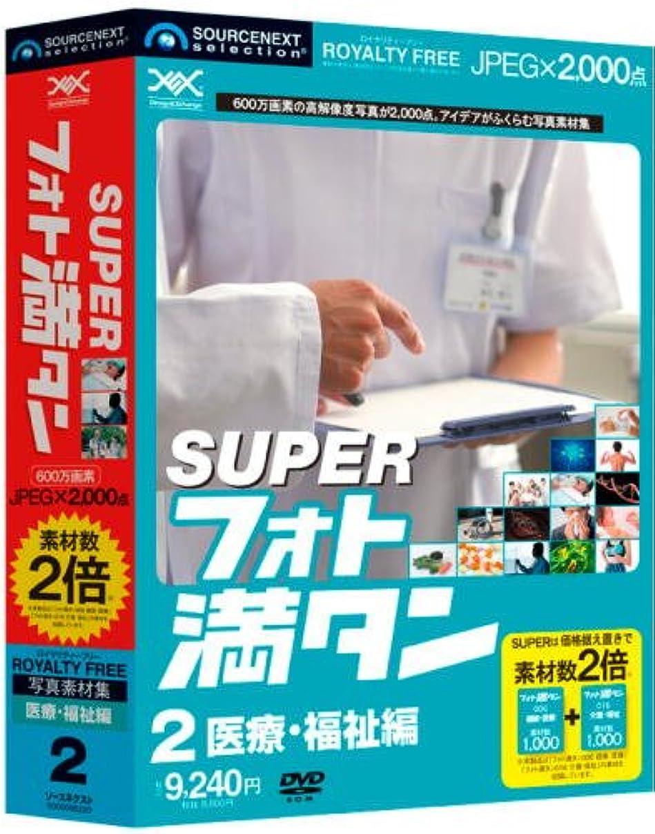 SUPERフォト満タン 02 医療?福祉編