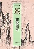 一茶 (文春文庫)
