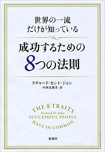 世界の一流だけが知っている 成功するための8つの法則の詳細を見る