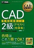 CAD教科書 CAD利用技術者試験2級 [テキスト]&[問題集]