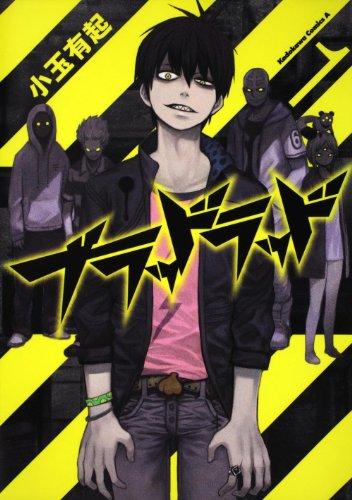 ブラッドラッド (1) (角川コミックス・エース 280-1)の詳細を見る