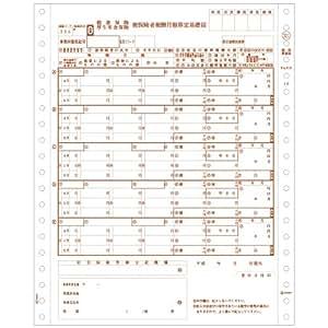 ヒサゴ OP311 健保算定基礎届(100セット入り)