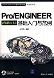 CAD/CAM/CAE基础与实践•基础教程•Pro/ENGINEER Wildfire 5.0基础入门与范例(附CD-ROM光盘1张)