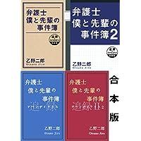 【合本版】弁護士僕と先輩の事件簿【シリーズ4冊】