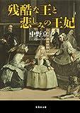 悲しみの電子書籍版◆『残酷な王と悲しみの王妃』中野 京子
